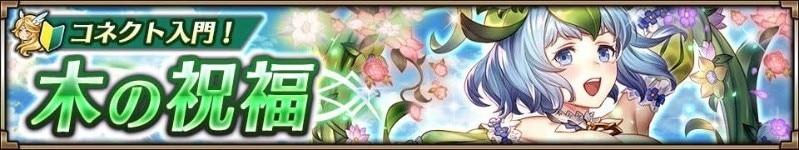 トネリコ降臨(木の祝福)の攻略とおすすめキャラ・装備
