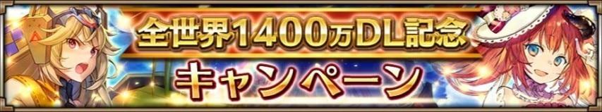 1400万ダウンロード記念 バナー