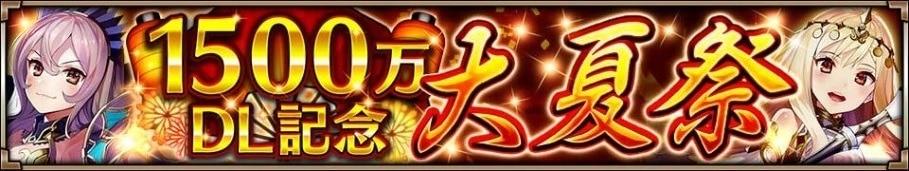 1500万DL記念大夏祭