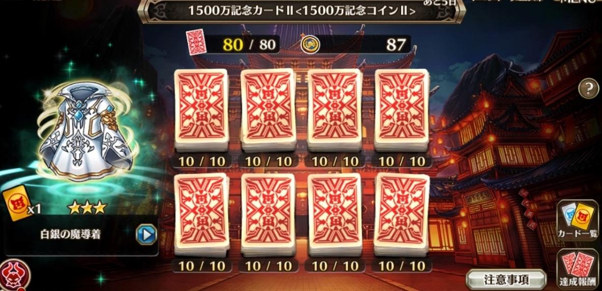 1500記念カードガチャ画面