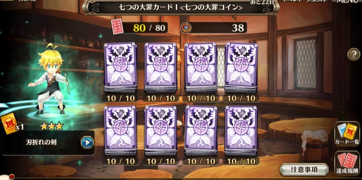 七つの大罪カード ゲーム画面