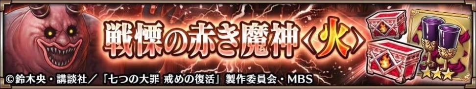 戦慄の赤き魔神[火]