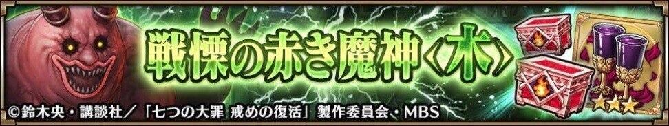戦慄の赤き魔神[木]
