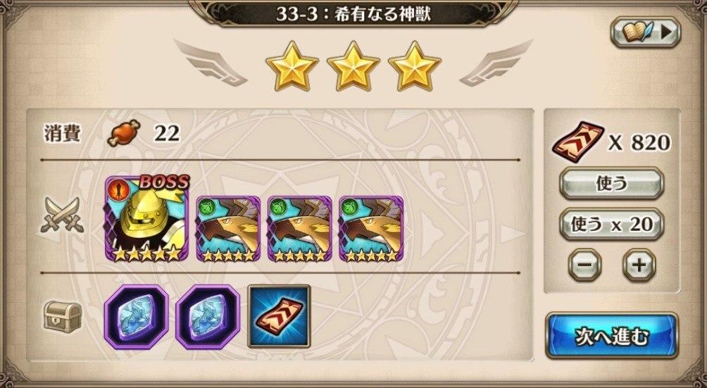 33-3 希有なる神獣
