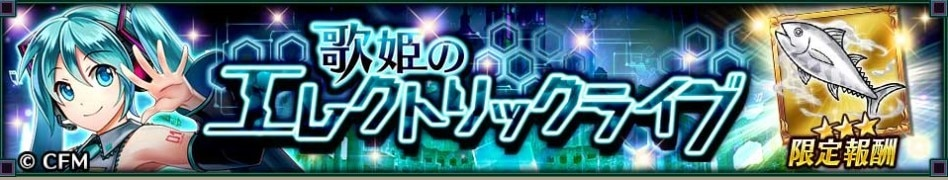 歌姫エレクトリックライブ バナー