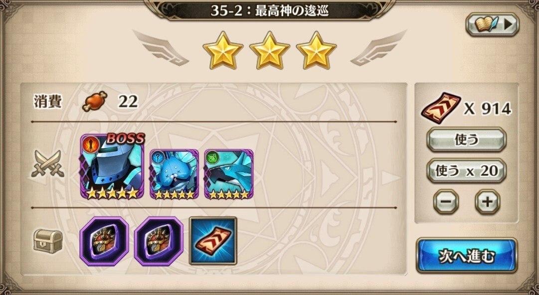 35-2 最高神の逡巡
