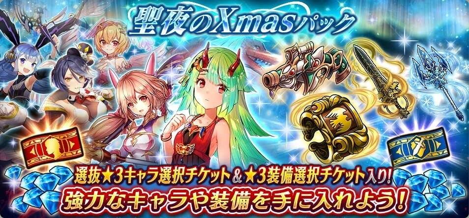 聖夜のクリスマスパック詳細