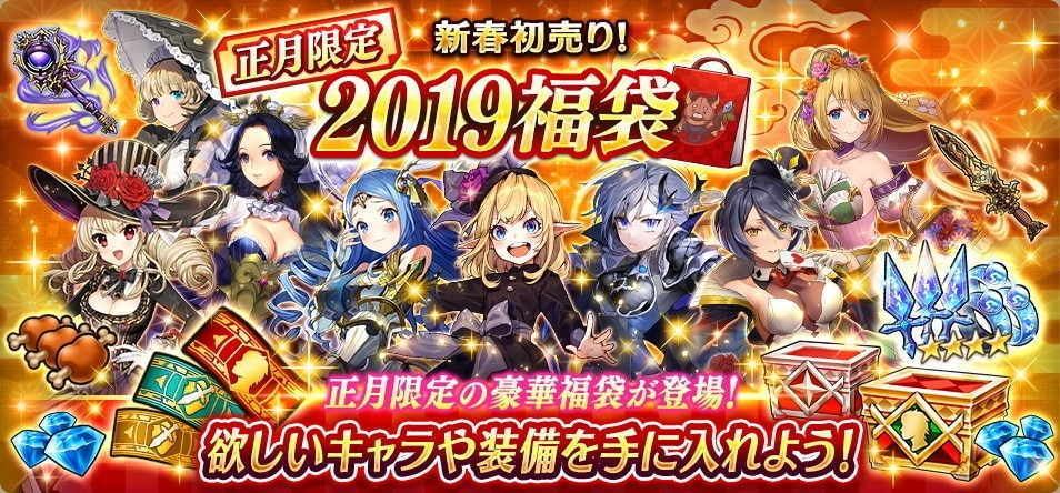 2019福袋2日目詳細