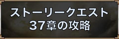 37章 バナー