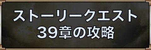 39章 アイキャッチ