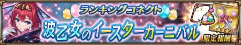 波乙女のイースターカーニバル バナー