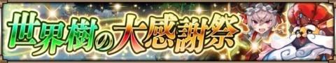 世界樹の大感謝祭