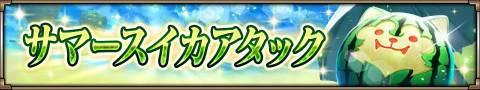 banner_info_100103_1