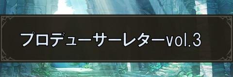 今後のアップデート情報~プロデューサーレターvol.3~