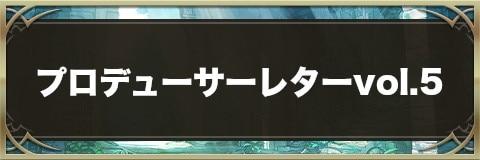 プロデューサーレター05
