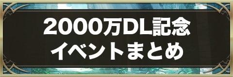 2000万DL記念イベントまとめ