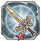 魔獣骨の剣