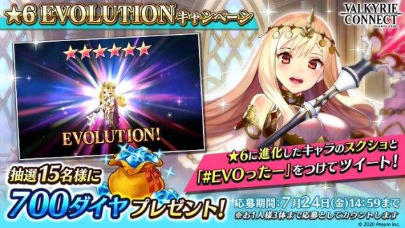 星6EVOLUTIONキャンペーン