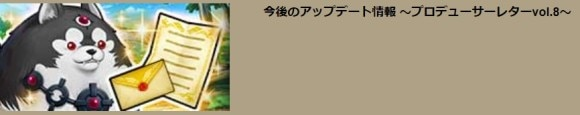 プロデューサーレターVol.8