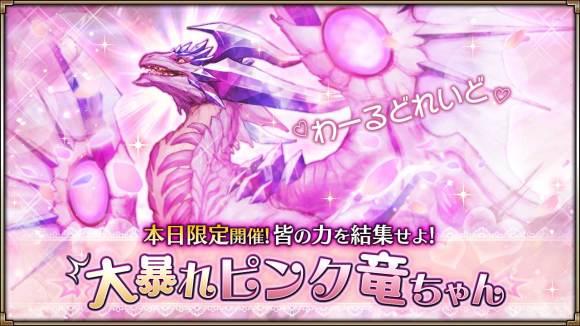 大暴れピンク竜ちゃん