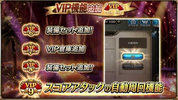 VIP機能追加
