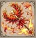 鳳凰の炎杖