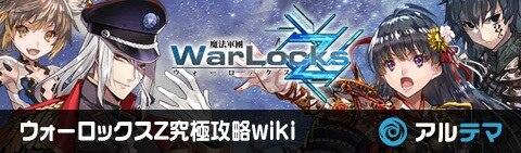 ウォーロックスZ究極攻略wiki