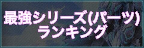 最強シリーズ(パーツ)ランキング