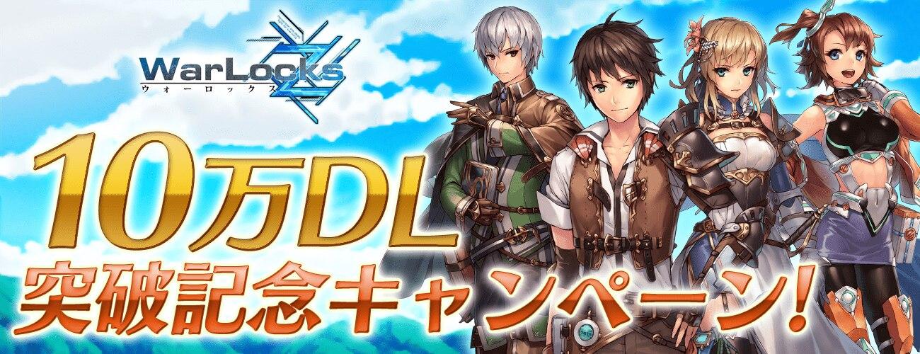 10DL_campaign