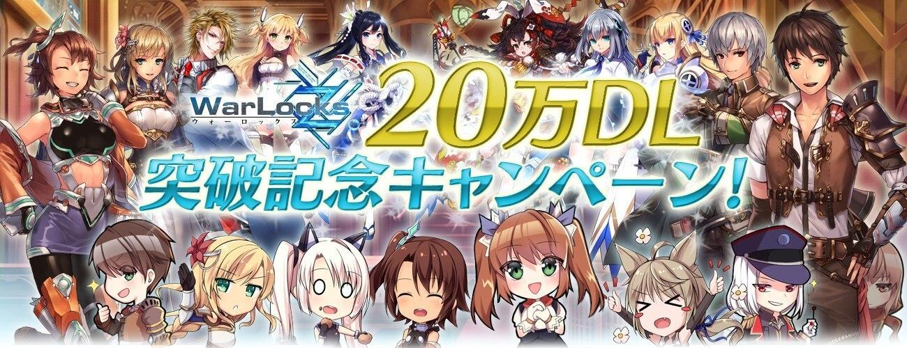 20万DL記念キャンペーン