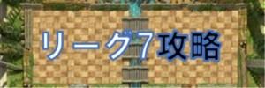 リーグ7攻略とおすすめデッキ編成