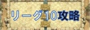 リーグ10攻略
