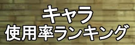 キャラ使用率ランキング【1/30(水)】