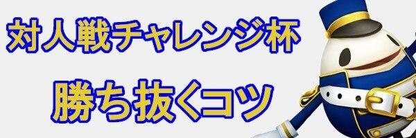対人戦イベント(チャレンジ杯)で勝ち抜くコツ【1/15更新】