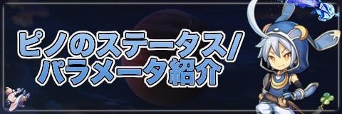 ピノのステータス/パラメータ紹介