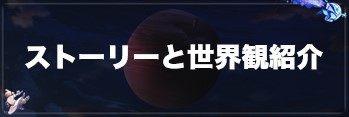 ストーリーと世界観紹介