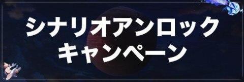 シナリオアンロックキャンペーンまとめ【予告動画公開】