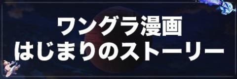 ワングラ漫画【はじまりのストーリー】