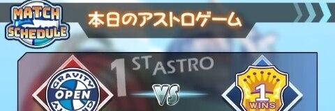 アストロ参加が最も効率的