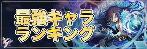 最強キャラ(ピノ)ランキング