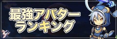 最強アバターランキング【4/22更新】