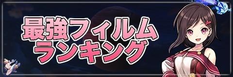 最強フィルムランキング【4/22更新】