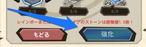 強化のボタン