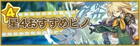 おすすめ星4キャラランキング【4/22更新】