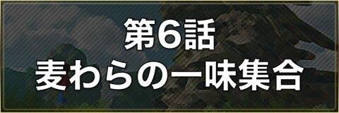 第6話麦わらの一味集合攻略チャート