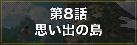第8話思い出の島攻略チャート