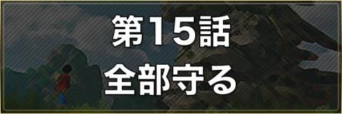 第15話全部守る攻略チャート