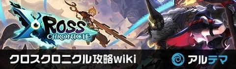 クロスクロニクル攻略wiki