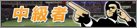 yakyutuku_TOP_banner2