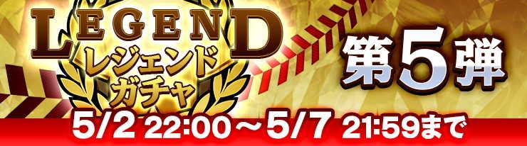 20170427_740-206_Gacha_legend5_Slide
